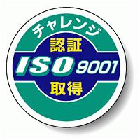 ビニール製スポンジ入胸章 チャレンジISO9001認証取得 10枚1組 (849-44)