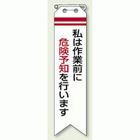ビニール製リボン 私は作業前に危険予知を行います 10枚1組 (850-01)