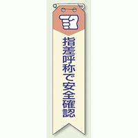 ビニール製リボン 指差呼称で安全確認 10枚1組 (850-03)