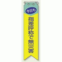 ビニール製リボン 指差呼称で無災害 10枚1組 (850-04)