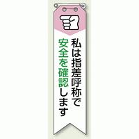 ビニール製リボン 私は指差呼称で安全確認をします 10枚1組 (850-06)