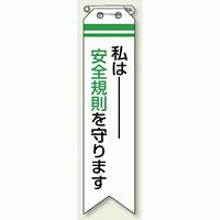 ビニール製リボン 私は安全規則を守ります 10枚1組 (850-09)