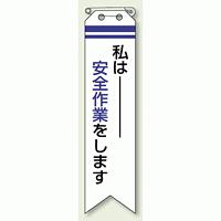 ビニール製リボン 私は安全作業をします 10枚1組 (850-10)