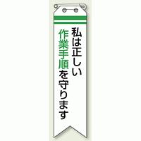 ビニール製リボン 私は正しい作業手順を守ります 10枚1組 (850-11)