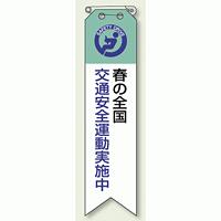 ビニール製リボン 春の全国交通安全運動実施中 10枚1組 (850-12)