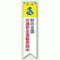 ビニール製リボン 秋の全国交通安全運動実施中 10枚1組 (850-13)