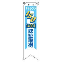 ビニール製リボン 14001ISO認証取得 10枚1組 (850-15)