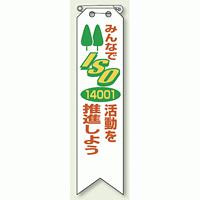 リボン みんなでISO14001・・ 10枚1組 850-16