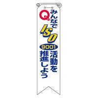 リボン みんなでISO9001・・ 10枚1組 850-18