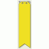ビニール製リボン 黄無地 10枚1組 (850-21)