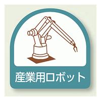 作業管理関係ステッカー 産業用ロボット 2枚1組 (851-45)