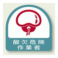 ヘルメット用ステッカー 酸欠危険作業者 35×35 (2枚1組) (851-49)