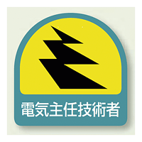 作業管理関係ステッカー 電気主任技術者 2枚1組 (851-50)