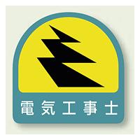 作業管理関係ステッカー 電気工事士 2枚1組 (851-52)