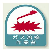 作業管理関係ステッカー ガス溶接作業者 2枚1組 (851-57)