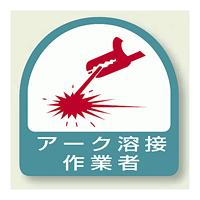 作業管理関係ステッカー アーク溶接作業者 2枚1組 (851-58)