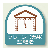 作業管理関係ステッカー クレーン (天井) 運転者 2枚1組 (851-64)