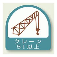 作業管理関係ステッカー クレーン5t以上 2枚1組 (851-67)