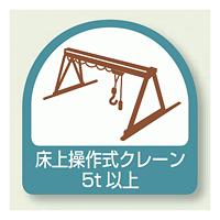 作業管理関係ステッカー 床上操作式クレーン5t以上 2枚1組 (851-69)