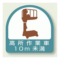 作業管理関係ステッカー 高所作業車10m未満 2枚1組 (851-70)