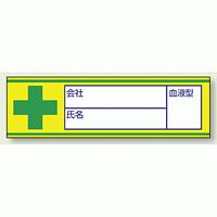 血液型ステッカー 記入可タイプ 10枚1シート (851-85)