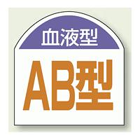 血液型ステッカー AB型 10枚1シート (851-88)