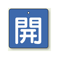 バルブ開閉札 角型 開 (緑地/白文字) 両面表示 5枚1組 サイズ:(小)H50×W50mm (854-01)