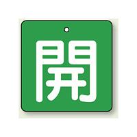 バルブ開閉札 角型 開 (緑地/白文字) 両面表示 5枚1組 サイズ:(小)H50×W50mm (854-03)