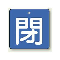 バルブ開閉札 角型 閉 (緑地/白文字) 両面表示 5枚1組 サイズ:(小)H50×W50mm (854-04)