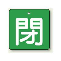 バルブ開閉札 角型 閉 (緑地/白文字) 両面表示 5枚1組 サイズ:(小)H50×W50mm (854-06)