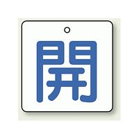 バルブ開閉表示板 角型 開 (青字) 50×50 5枚1組 (854-19)