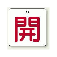 バルブ開閉表示板 角型 開 (赤字) 50×50 5枚1組 (854-20)