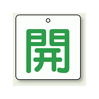 バルブ開閉表示板 角型 開 (緑字) 50×50 5枚1組 (854-21)