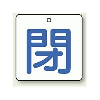 バルブ開閉表示板 角型 閉 (青字) 50×50 5枚1組 (854-22)