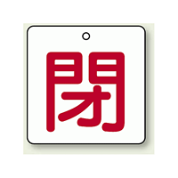 バルブ開閉表示板 角型 閉 (赤字) 50×50 5枚1組 (854-23)
