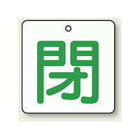 バルブ開閉表示板 角型 閉 (緑字) 50×50 5枚1組 (854-24)