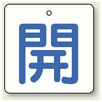 バルブ開閉表示板 角型 開 (青字) 65×65 5枚1組 (854-25)