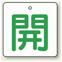 バルブ開閉表示板 角型 開 (緑字) 65×65 5枚1組 (854-26)