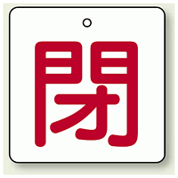 バルブ開閉表示板 角型 閉 (赤字) 65×65 5枚1組 (854-27)