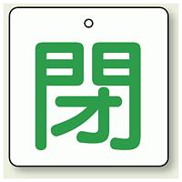 バルブ開閉表示板 角型 閉 (緑字) 65×65 5枚1組 (854-28)