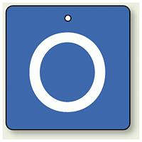 バルブ開閉表示板 角型 O (青地白字) 65×65 5枚1組 (854-29)