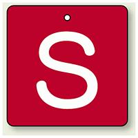 バルブ開閉表示板 角型 S (赤地白字) 65×65 5枚1組 (854-30)
