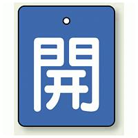 バルブ開閉表示板 長角型 開 (青地白字) 50×40 5枚1組 (854-35)