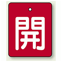 バルブ開閉表示板 長角型 開 (赤地白字) 50×40 5枚1組 (854-36)