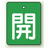 バルブ開閉表示板 長角型 開 (緑地白字) 50×40 5枚1組 (854-37)