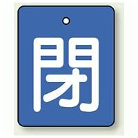 バルブ開閉表示板 長角型 閉 (青地白字) 50×40 5枚1組 (854-38)