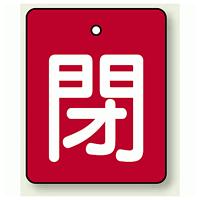 バルブ開閉表示板 長角型 閉 (赤地白字) 50×40 5枚1組 (854-39)