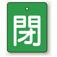 バルブ開閉表示板 長角型 閉 (緑地白字) 50×40 5枚1組 (854-40)