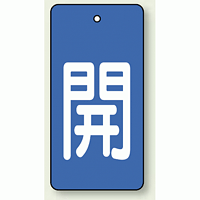 バルブ開閉表示板 長角型 開 (青地白字) 80×40 5枚1組 (854-41)