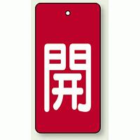 バルブ開閉表示板 長角型 開 (赤地白字) 80×40 5枚1組 (854-42)